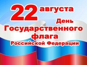 01_flag_jpg_1345540634