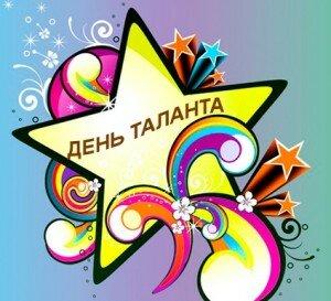 Talant1